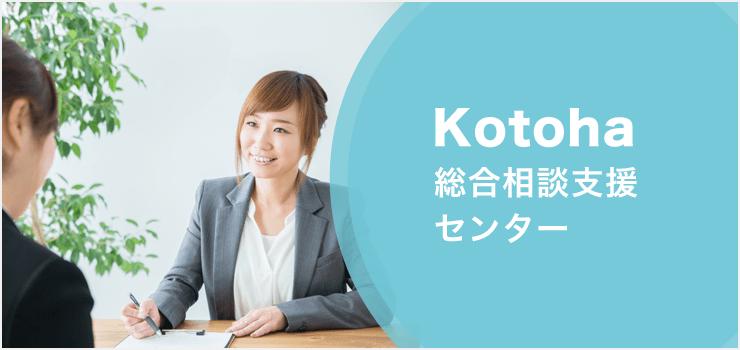 Kotoha総合相談支援センター